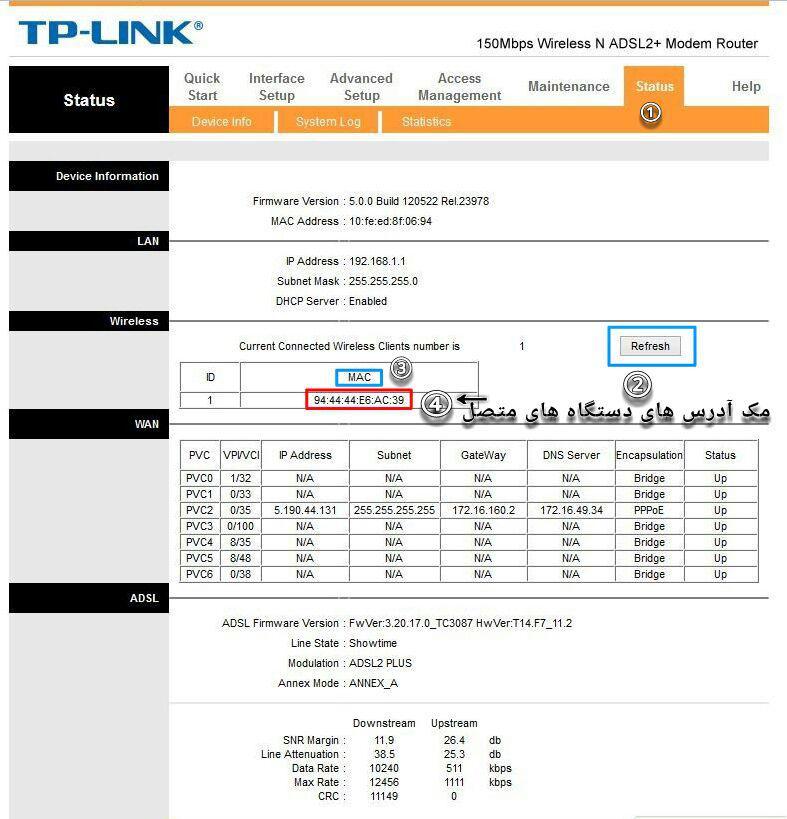 آموزش جلوگیری از هک شدن مودم با تعیین MAC Filter برای مودم TP Link
